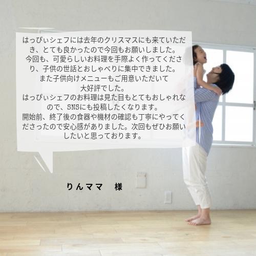 東京都内出張料理はっぴぃシェフ
